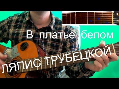 Ляпис трубецкой это любовь аккорды