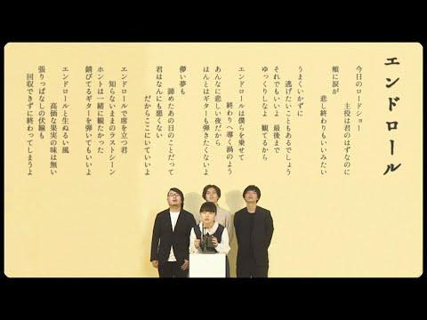 インナージャーニー「エンドロール」Official Music Video