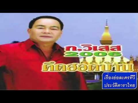 ประวัติ ก.วิเสสเจ้าของบทเพลงไทยดำรำพัน