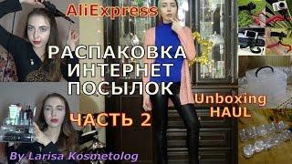 Розпакування 9 інтернет посилок - ч 2 (AliExpress -шкіряні жіночі, органайзер, конусна плойка, бра)