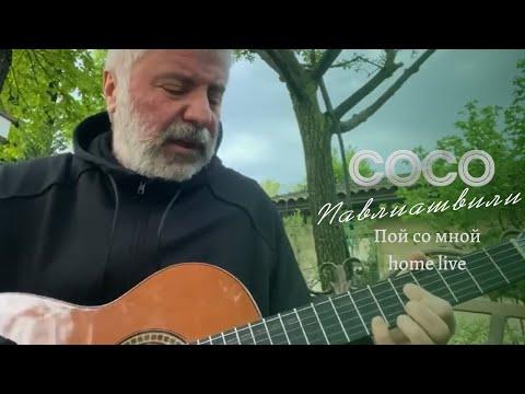Смотреть клип Сосо Павлиашвили - Пой С Мной
