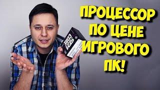INTEL CORE i9 ДЛЯ ИГР? / ПРОЦЕССОР ЦЕНОЙ В ИГРОВОЙ ПК!