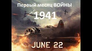 1941 (ЧАСТЬ-3) ПЕРВЫЙ МЕСЯЦ ВОЙНЫ  РАСКОЛОТОЕ НЕБО