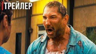 Али, рули! — Русский трейлер (2019)