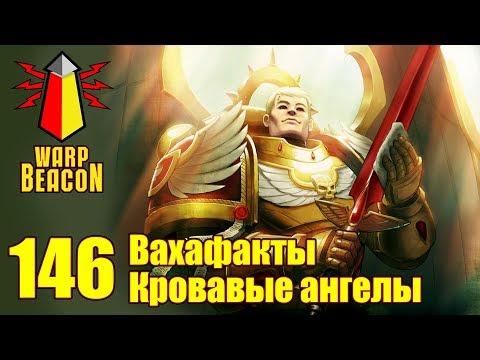 [18+] ВМ 146 Вахафакты - Кровавые Ангелы