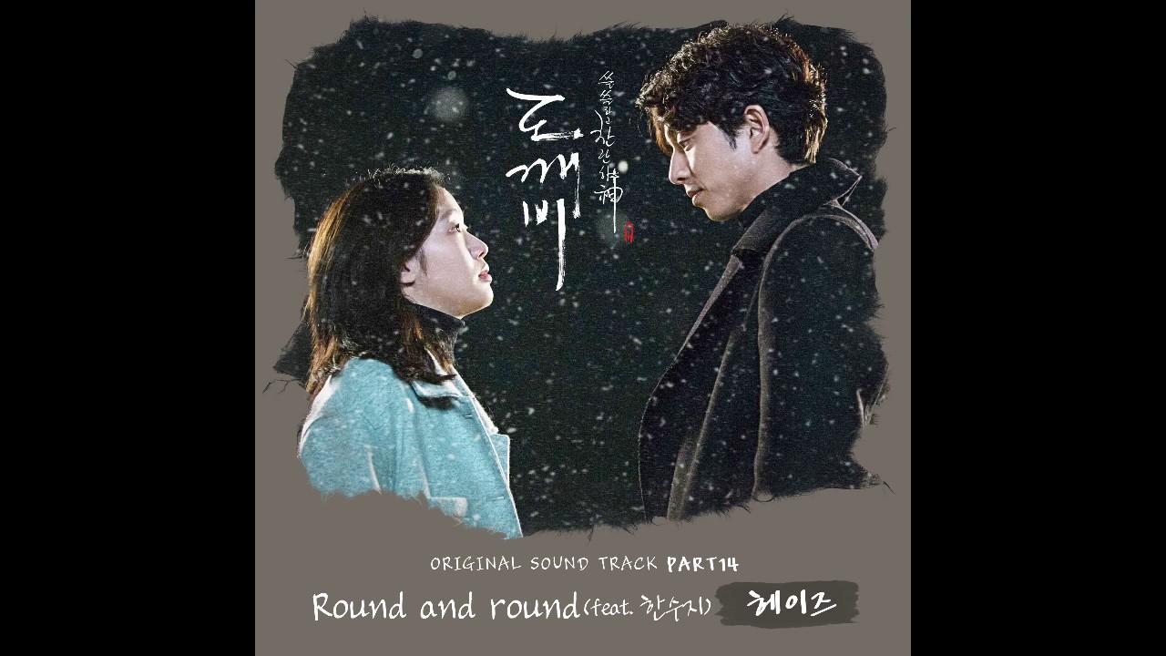 【孤單又燦爛的神 - 鬼怪】Heize - Round and round ( Never Far Away Full Version ) OST Part.14 片頭曲 完整版
