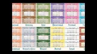 Квартальные календари Минск(, 2013-09-09T10:46:07.000Z)