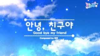 [RS] SHK - 안녕, 친구야 (Good bye my friend)