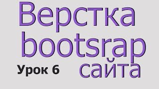 Bootstrap. Верстка бутстрап по макету psd. Урок 6