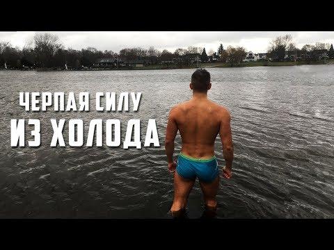 КУПАНИЕ В ЛЕДЯНОЙ ВОДЕ 30 ДНЕЙ / Challenge