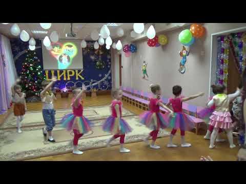 """Новый год  """"Цирк"""" в подготовительной гр., д/с №230, г.Нижний Новгород"""