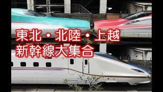 東北・北陸・上越新幹線とJR在来線がノンストップで見放題①