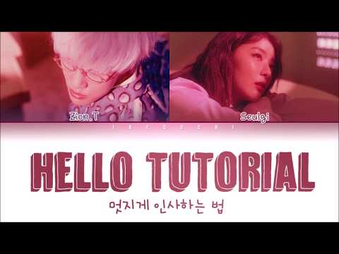 Zion.T (feat. SEULGI of Red Velvet) - 멋지게 인사하는 법 (HELLO TUTORIAL) (Lyrics Eng/Rom/Han/가사)