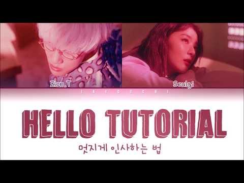 Zion.T (feat. SEULGI of Red Velvet) - 멋지게 인사하는 법 (HELLO TUTORIAL) (Lyrics Eng/Rom/Han/가사)
