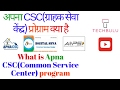 Apna CSC-Common Services Center - What it is - How to Apply - Details -Explained - In Hindi