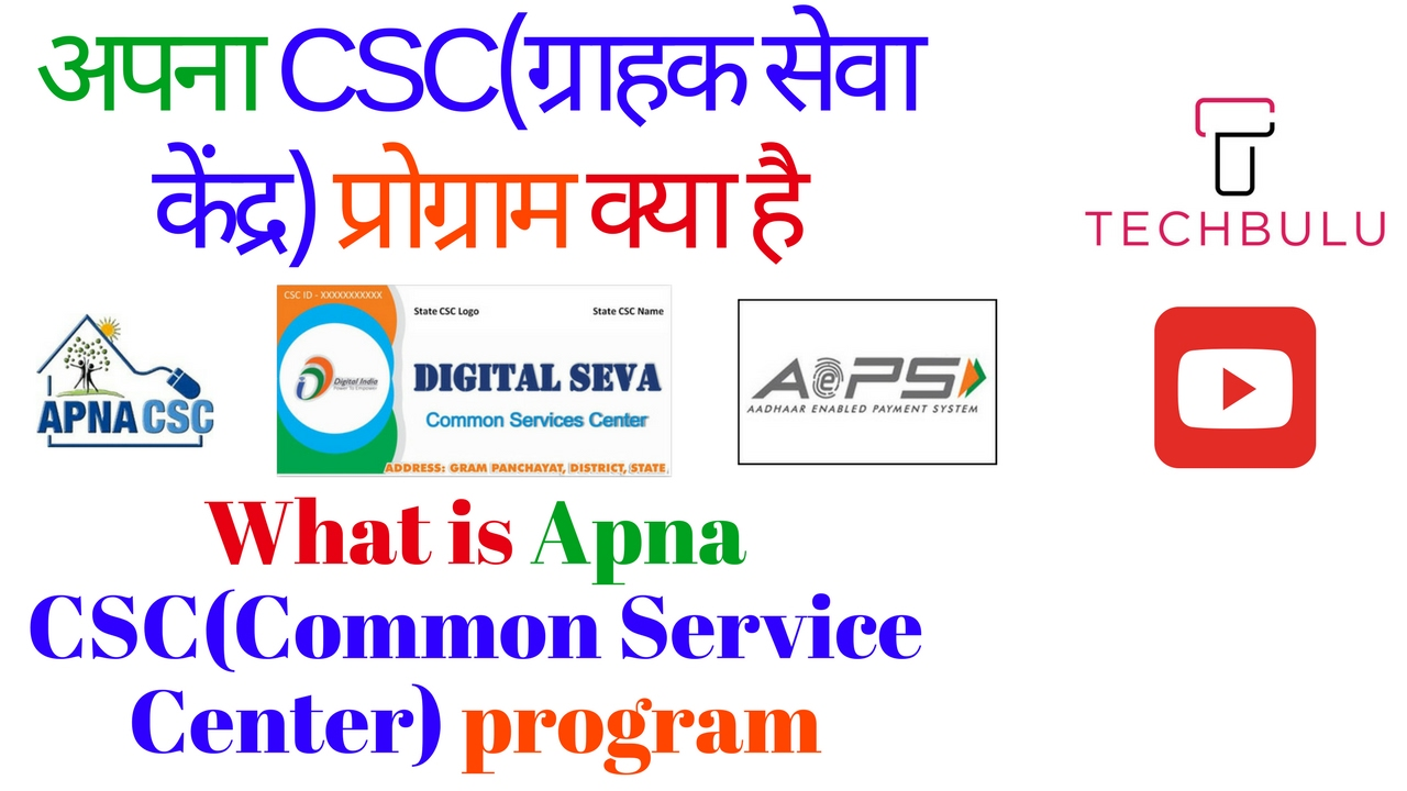 apna csc common services center what it is how to apply rh youtube com Microsoft Manual of Style PDF MSTP Style Guide
