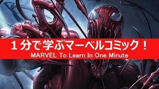 1分で学ぶマーベルコミック!:カーネイジ