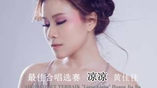 "最佳合唱选赛 ""凉凉"" 黄佳佳 Audisi Duet Terbaik ""LIANG LIANG"" Huang Jia Jia"