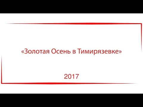 26.10.2017 Концерт факультета