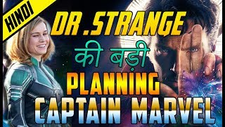 Dr strange big planning Captain Marvel in Hindi