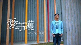 荒山亮 Ric Jan【愛守護】Official MV(三立台灣好戲《天之蕉子》片頭曲)