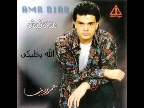 الله يخليكى  عمرو دياب .by zoka
