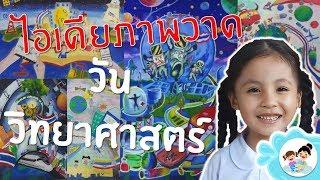 น้องเอวา | พาดูไอเดียภาพวาดวันวิทยาศาสตร์ | Science Day Drawing Idea