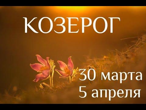 КОЗЕРОГ. Таро-прогноз на 30 марта-5 апреля 2020. Таро-гороскоп для Козерогов от Ирины Захарченко.