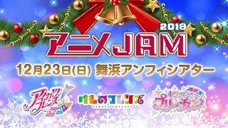 「アニメJAM2018」CM <2018年12月23日(日)開催!>