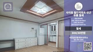 [보는부동산] 사동 월드아파트 인근 원룸 월세