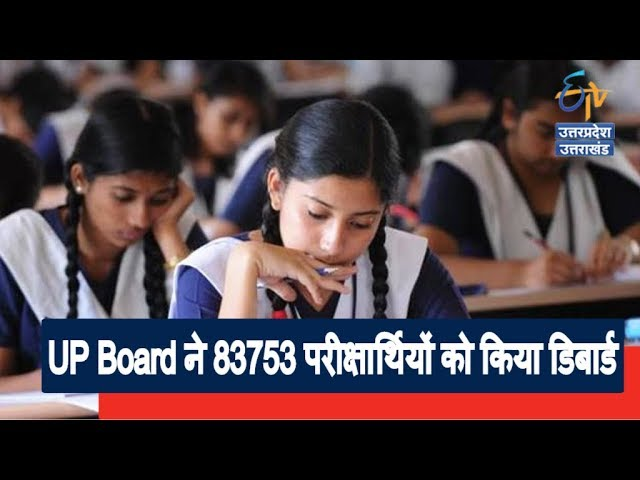 UP Board ?? 83753 ?????????????? ?? ???? ???????; ??? ????? ?? 49384 Students ?? ????? ???? ????