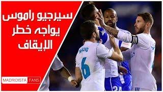 اخبار ريال مدريد اليوم ● راموس يواجه خطر الإيقاف ● زيدان قريب من تحطيم رقم قياسى جديد