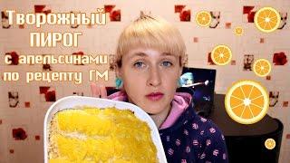 Творожный пирог с апельсинами по рецепту Голодного Мужчины