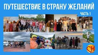 Тренинг путешествие. Путешествие в страну желаний. Капустник на  фестивале тренингов в Карелии 2020.
