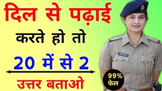 GK Question || GK In Hindi || GK Question and Answer || GK Quiz || BR GK STUDY || screenshot 5