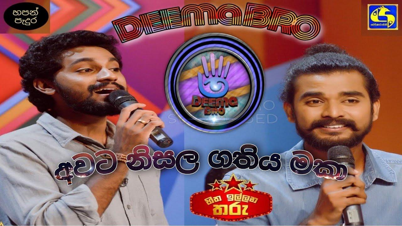 Download අවට නිසල ගතිය මකා | Awata Nisali Gathiya Maka | Sajitha Anuththara & Kokila Pawan