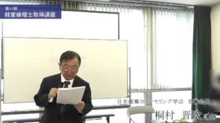 詳しくは⇒http://www.acbee-jp.org/ NPO法人日本経営倫理士協会まで ー...