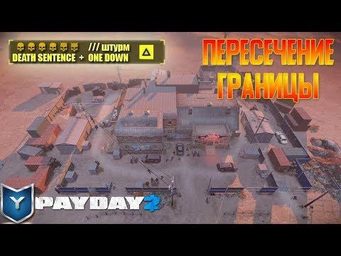 Payday 2. Как пройти пересечение границы по штурму. Смертный приговор. Death Sentence.