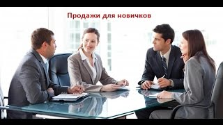 Обучение для начинающих продавцов