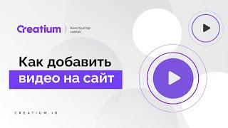 8. Как добавить видео на сайт в Creatium