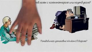 видео Настройка компьютера на дому с выездом в Долгопрудном |