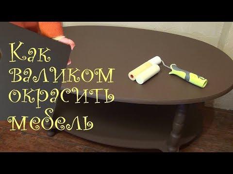 Как окрасить мебель валиком. Реставрация мебели
