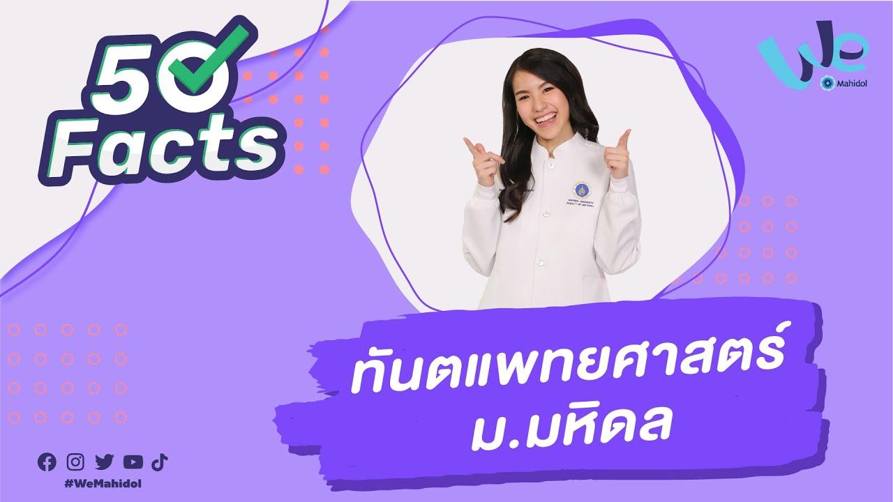 50 Facts คณะทันตแพทยศาสตร์ ม.มหิดล | We Mahidol