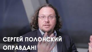"""Сергей Полонский оправдан!  """"Кутузовская миля""""  Эпилог..."""