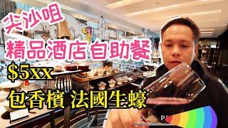 【吃喝玩樂】精品型酒店自助餐 The Mira Hong Kong 自助早午餐 Brunch 推介  走日系風格 | 香港美食