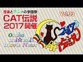 大阪アニカレ・ムービーニュースVol.33 ~音楽とアニメの学園祭「CAT伝説2017」~