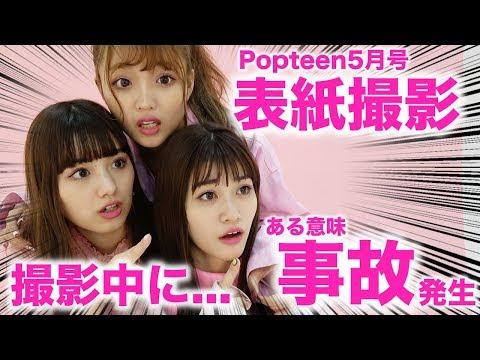 【表紙撮影】まさかの撮影中にモデルとしてはちょっとマズイ事故発生【Popteen】