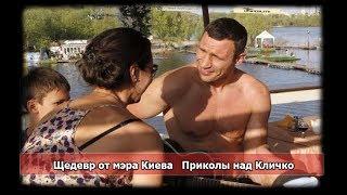 Щедевр от мэра Киева   Приколы над Кличко