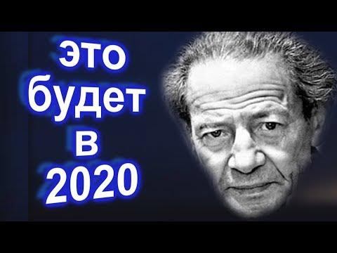 Это будет с Россией в 2020.   Мессинг НЕ ОШИБАЛСЯ !