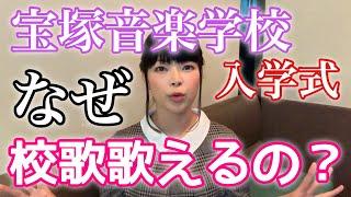 宝塚音楽学校入学式で全員校歌を歌えるのはなぜか?